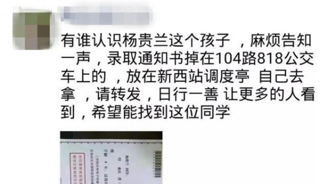 杨贵兰录取通知书招领信息 当事人已找回