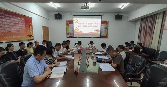 莆田市信访局召开主题教育动员部署会
