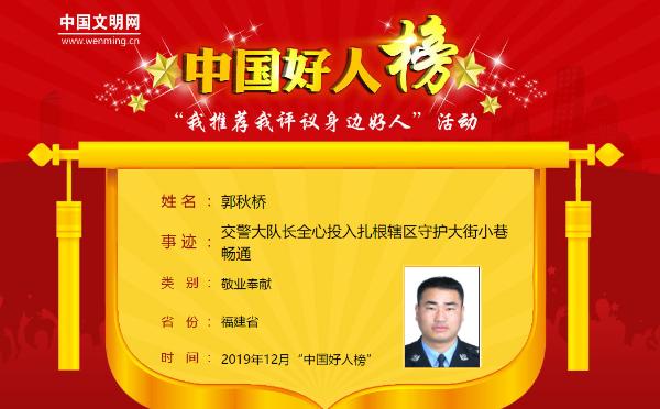 敬业奉献 莆田一民警荣登12月中国好人榜