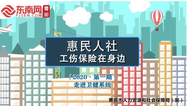 【东南网TV】工伤保险在身边:走进卫健系统