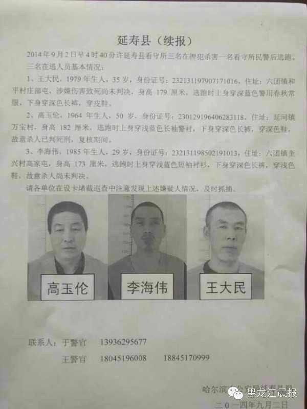 哈尔滨延寿看守所3名犯人杀死管教携枪穿警服