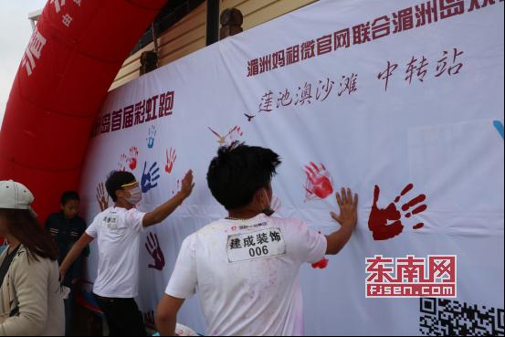 参赛者们在手印墙上留下手印