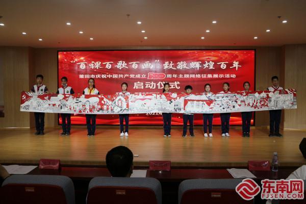 走实走心 出新出彩 莆田市启动庆祝建党100周年主题网络活动